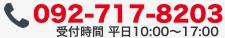 ご相談用電話番号はコチラ(TEL: 0120-292511)