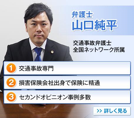 弁護士山口純平 交通事故弁護士全国ネットワーク所属 損害保険会社出身で保険に精通 詳しく見る