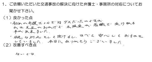 山口先生のおかげで示談金が高額で受け取る事が出来ました(女性)