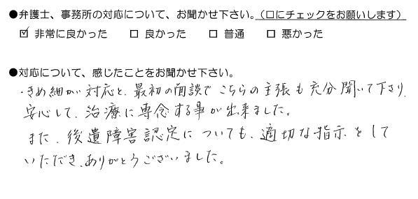 後遺障害認定についても、適切な指示(福岡県大野城市:男性)