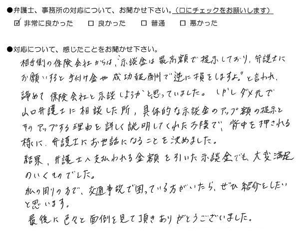 具体的な示談金のアップ額の提示とそのアップする理由を詳しく説明(熊本県熊本市:女性)