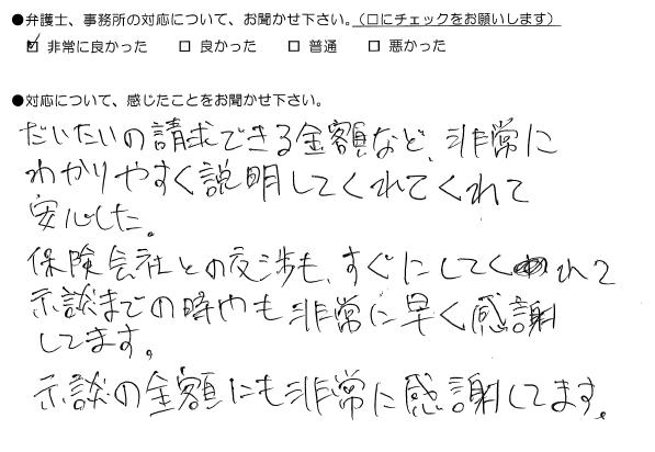 示談の金額にも非常に感謝してます。(福岡県北九州市:男性)