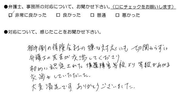 初めに認定された後遺障害等級より等級があがる交渉もしていただいた。(福岡県福岡市:女性)