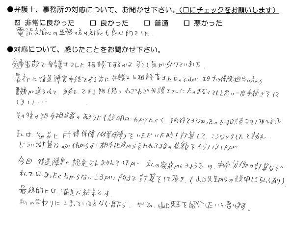 ぜひ、山口先生を紹介したいと思います(福岡県宗像市:女性)