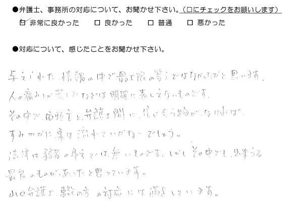山口弁護士、事務の方の対応には満足しています(熊本県阿蘇市:男性)