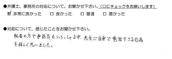 先生ご自身で電話下さる行為を嬉しく思いました(福岡県北九州市:男性)