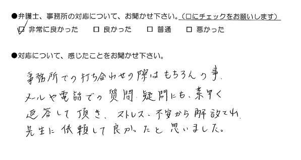 ストレス・不安から解放され、先生に依頼して良かったと思いました(福岡県糸島市:女性)