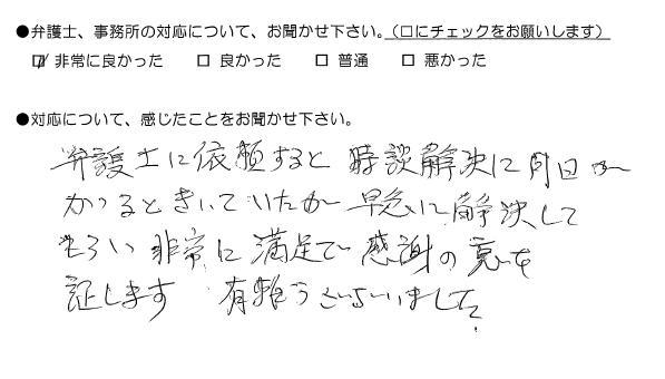 早急に解決してもらい、非常に満足で感謝の意を証します(福岡県久留米市)