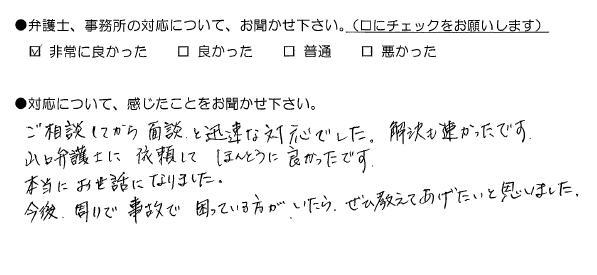 ご相談してから、面談と迅速な対応でした。解決も速かったです(福岡県北九州市:男性)