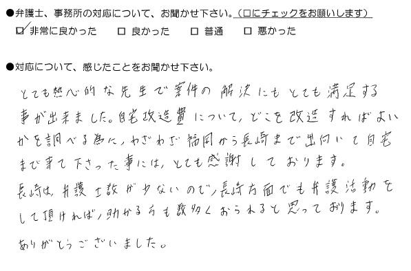 とても熱心的な先生で案件の解決にもとても事が出来ました(長崎県長崎市:男性)