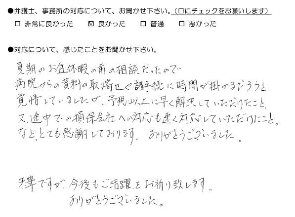 とても感謝しております(福岡県福岡市:男性)