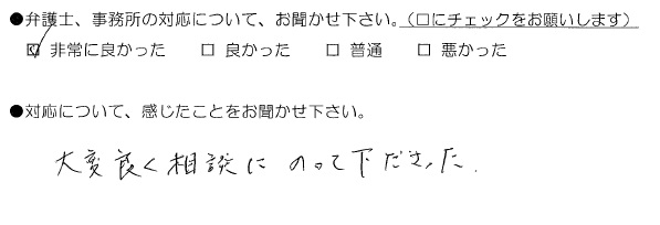 大変よく相談にのって下さった(福岡県遠賀郡:女性)