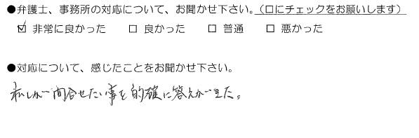 私が問合せたい事を的確に答えがきた(福岡県糸島市:男性)
