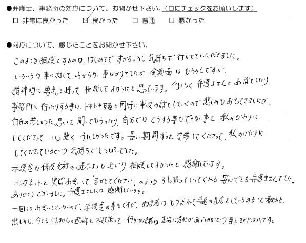 ありがとうございました。弁護士さんには感謝しています(福岡県久留米市:女性)
