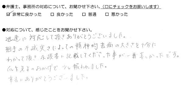 談書に記載してくださった事が一番嬉しかったです(福岡県糟屋郡:女性)