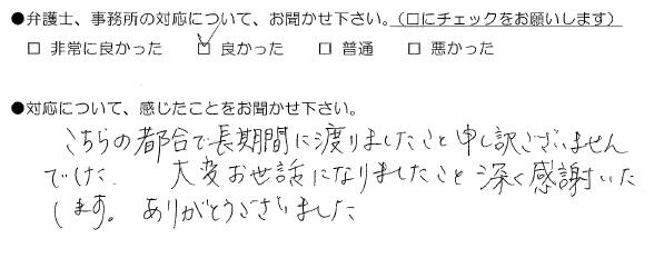 大変お世話になりましたこと深く感謝いたします(福岡県宗像市:女性)