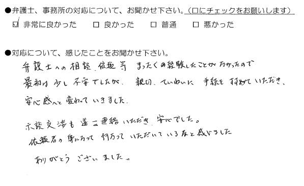 示談交渉も随時連絡いただき、安心でした(福岡県古賀市:男性)