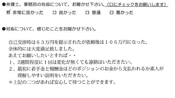 依頼後は106万円になった(福岡県遠賀郡:男性)
