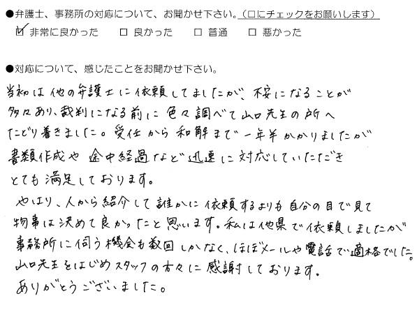 山口先生をはじめスタッフの方々に感謝しております(山口県下関市:女性)