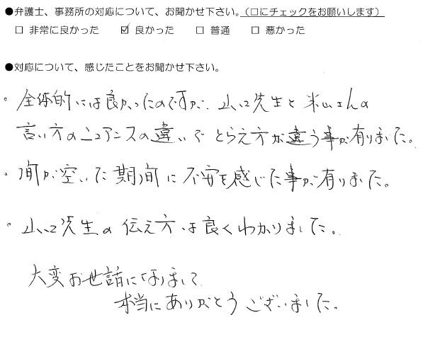 本当にありがとうございました(福岡県北九州市:女性)