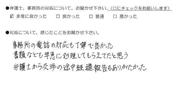 弁護士から交渉の途中経過報告もありがたかった(福岡県遠賀郡:女性)