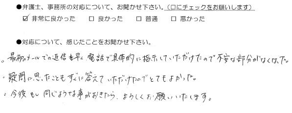 疑問にすぐに答えていただけたのでとてもよかった(福岡県福岡市:男性)