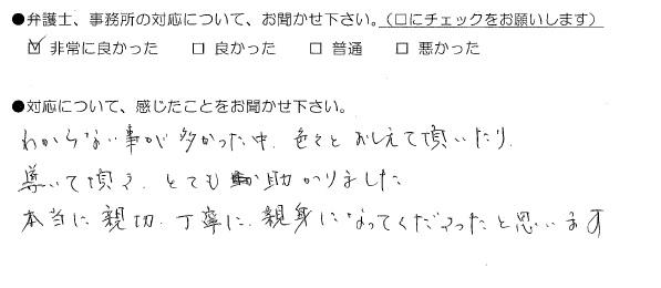 色々とおしえて頂いたり、導いて頂き、とても助かりました(福岡県福岡市:女性)