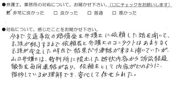 内容が理解でき、安心して任せられた(福岡県大野城市:男性)