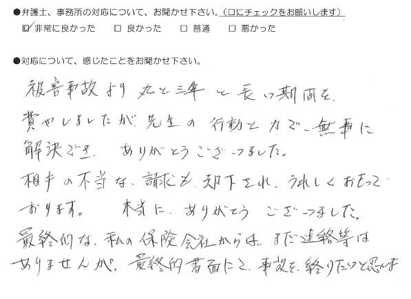 不当な請求も却下され、うれしくおもっております(福岡県飯塚市:男性)