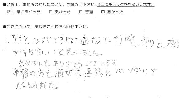 適切な判断、守りと攻めが素晴らしいと思いました(福岡県大野城市:男性)