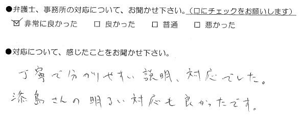丁寧で分かりやすい説明、対応でした(佐賀県神埼市:男性)