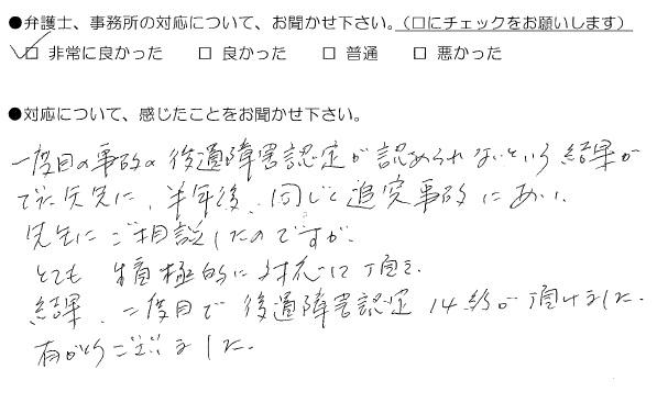 積極的に対応して頂き後遺障害認定14級が頂けました(福岡県福岡市:男性)