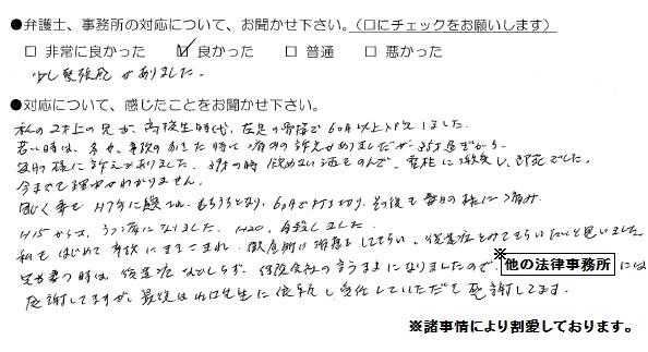 山口先生に依頼し、受任していただき感謝してます(福岡県田川郡:男性)
