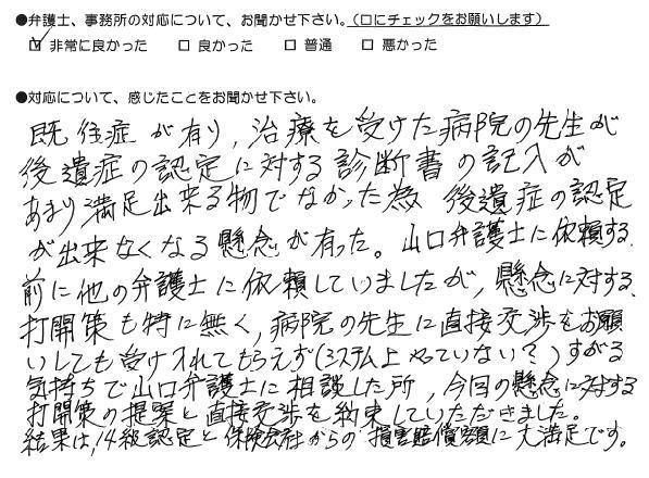 結果は、14級認定と保険会社からの損害賠償額に大満足です(福岡県糸島市:女性)
