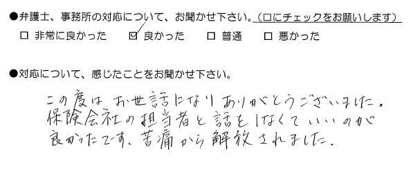 保険会社の担当者と話をしなくていいのが良かったです。(福岡県福岡市:女性)