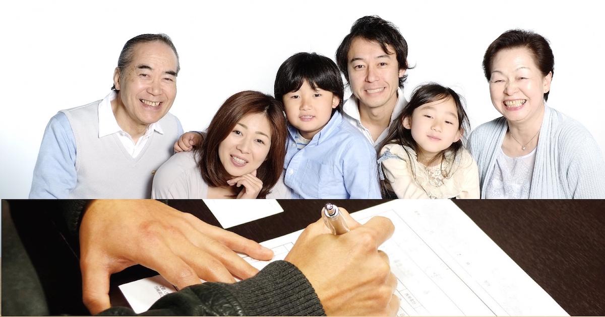 ご家族の保険イメージ